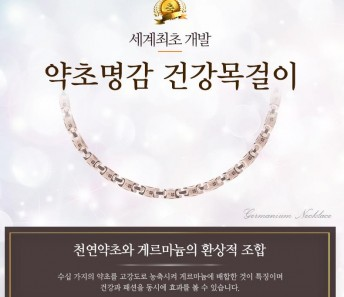약초건강 핑크골드yn-003(핑크)